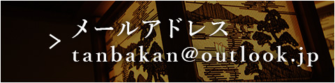 メールアドレス tanbakan@outlook.jp